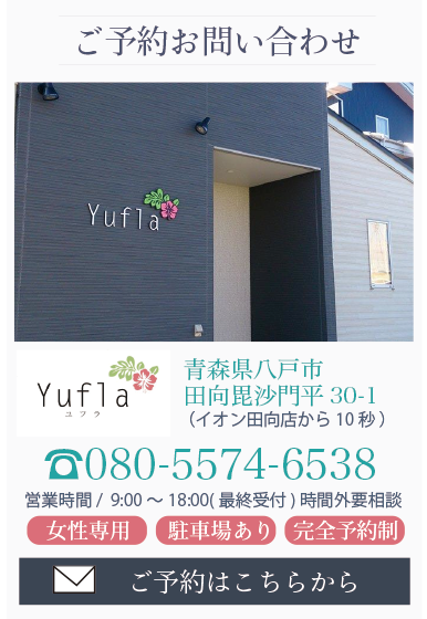 人気サロンユフラ(Yufla)予約お問い合わせ