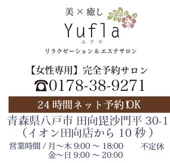 ユフラ予約☎0178-38-9271