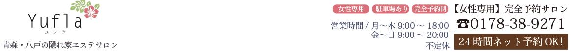 ユフラ(Yufla)は、オーナーセラピスト吉田寛子が施術するプライベートエステ・リラクゼーションサロン